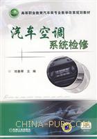 汽车空调系统检修