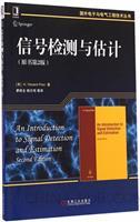 (特价书)信号检测与估计(原书第2版)