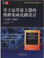 基于运算放大器的模拟集成电路设计(英文版・第4版)