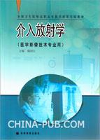 介入放射学(医学影像技术专业用)