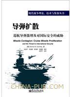 导弹扩散――巡航导弹激增及对国际安全的威胁