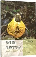 (赠品)微生物生态学导论(第2版)