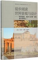 (赠品)徒步阅读世界景观与设计--世界建筑城市与景观课程教学案例之三