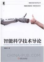智能科学技术导论