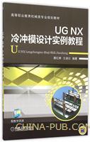 UG NX冷冲模设计实例教程