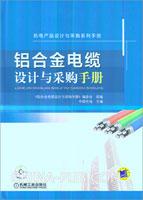 铝合金电缆设计与采购手册