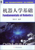 (赠品)机器人学基础