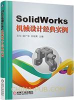 SolidWorks机械设计经典实例