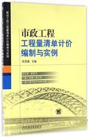 市政工程 工程量清单计价编制与实例