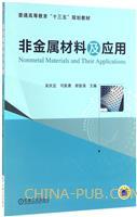 非金属材料及应用