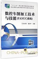 数控车削加工技术与技能(FANUC系统)