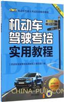 机动车驾驶考培实用教程
