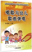 唱歌与幼儿歌曲弹唱