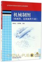 机械制图(机械类、近机械类专业)