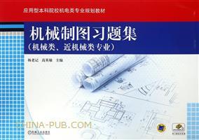 机械制图习题集(机械类、近机械类专业)