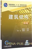 建筑结构 第3版