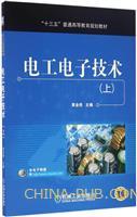 电工电子技术(上)