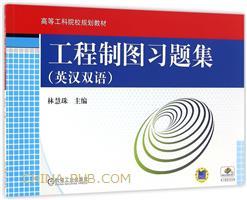工程制图习题集(英汉双语)