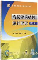 高层建筑结构设计理论 第2版