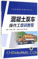 混凝土泵车操作工培训教程