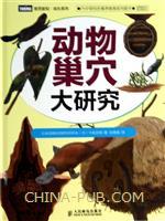 (赠品)动物巢穴大研究(精装)