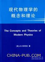 (特价书)现代物理学的概念和理论