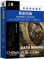 数据挖掘:实用机器学习工具与技术(英文版第4版)