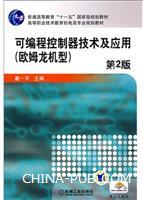 可编程控制器技术及应用(欧姆龙机型)(第2版)
