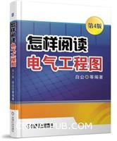 怎样阅读电气工程图 第4版