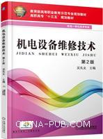 (特价书)机电设备维修技术-第2版-赠电子课件.习题解答等