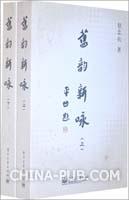 旧韵新咏(上下册)