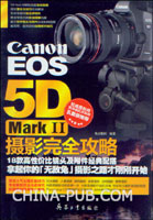 Canon EOS 5D Mark II摄影完全攻略(CX-5975)