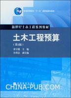 土木工程预算(第2版)