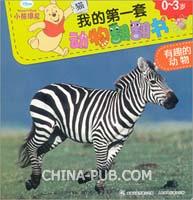 小熊维尼我的第一套动物翻翻书――有趣的动物