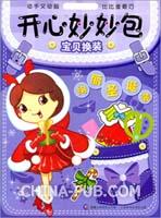 开心妙妙包 宝贝换装书――绚丽圣诞装