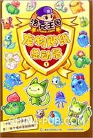 洛克王国宠物贴纸总动员1(4-7岁洛克王国玩家的最爱)