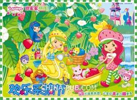 草莓甜心 甜蜜蜜拼图-欢乐采摘节