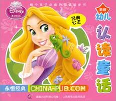 迪士尼新版幼儿认读童话-经典公主