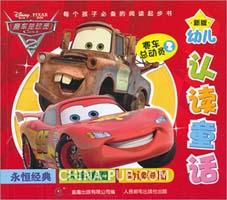 迪士尼新版幼儿认读童话-赛车总动员2