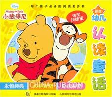 迪士尼新版幼儿认读童话-维尼找蜂蜜