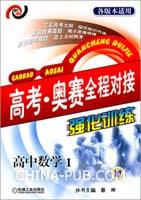 高考奥赛全程对接强化训练(高中数学1)
