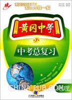 黄冈中学中考总复习 地理(2011最新修订版)