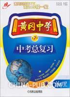 黄冈中学中考总复习 物理(2011最新修订版)