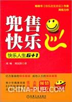 兜售快乐 快乐人生6+1(亿万富翁的快乐密码,成功人士的快乐秘笈)