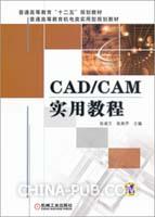 CAD/CAM实用教程
