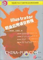 ILLUSTRATOR 职业应用项目教程 (附赠光盘)