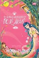 令女孩心动的100个优美童话(下册)(全彩)