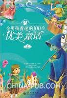 令男孩着迷的100个优美童话(上册)(全彩)