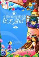 令男孩着迷的100个优美童话(下册)(全彩)
