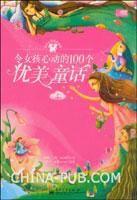 令女孩心动的100个优美童话(上册)(全彩)